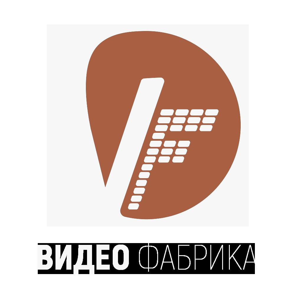 Видео Фабрика